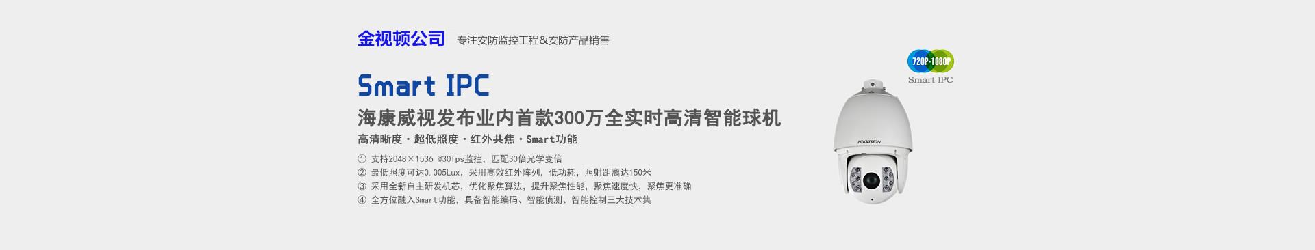 海康ptpt9大奖娱乐发布业内首款300万全实时高清智能球机